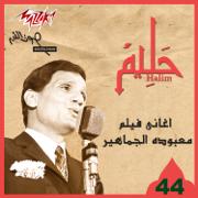 Aghany Film Mabodat El Gamaher - Abdel Halim Hafez - Abdel Halim Hafez