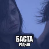 Родная (feat. Софи)