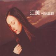 江蕙 (日語專輯) - Jody Chiang - Jody Chiang