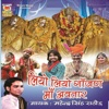 Liyo Liyo Gajan Maa Avtaar - Mahendra Singh Rathore