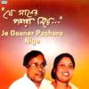 Je Ganer Pashra Niye - Anupama Ghoshal & Anup Ghosal