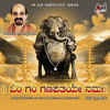 Om Gum Ganapathaye Namaha songs