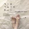 차마 말하지 못한 이야기 - Single - 김광희