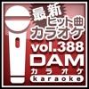 最新ヒット曲カラオケ Vol.388