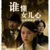 誰懂女兒心 (電視劇原聲專輯2) - Hsu Chia-Liang