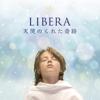 天使のくれた奇跡 - リベラ