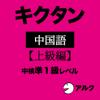 アルク - キクタン中国語【上級編】中検準1級レベル (アルク) アートワーク
