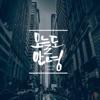 오늘도 안녕 feat JK Single