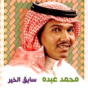 Sayk Al Khair - Mohammad Abdu - Mohammad Abdu