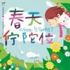 春天伫陀位 - Kim Hsieh & Huang Ching-Ya