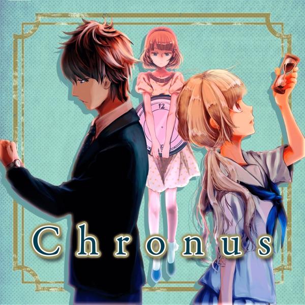オーディオドラマ「Chronus」