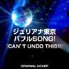 ジュリアナ東京 バブルSONG!『CAN'T UNDO THIS!!』 ORIGINAL COVER - Single ジャケット画像