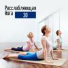 Расслабляющая йога: 30 Медитативные треки и терапия исцеляющих звуков для снятия стресса, успокоения, йоги и внимательности - Академия музыки для йоги