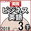 杉田敏 - NHK 実践ビジネス英語 2018年3月号(下) アートワーク