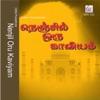 Nenjil Oru Kaviam (Original Motion Picture Soundtrack) - EP