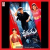 Dheerudu Original Motion Picture Soundtrack
