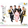 Trombone and I  (Keiko Takashima Works) - Trombone Quartet Zipang