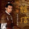 大將軍韓信 (電視劇原聲專輯2) - Hsu Chia-Liang