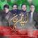 Hamed Homayoun, Hojat Ashrafzadeh & Reza Sadeghi - Irane Jan