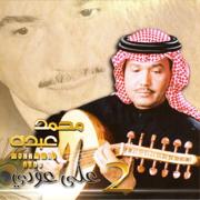 Ala Odee 2 - Mohammad Abdu - Mohammad Abdu