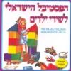 Festival Shirey Yeladim, Vol. 11 - Various Artists