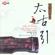 Praise to Buddhas - Fan Li-bin & Zhang Yi-cheng