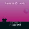 Ypogia Revmata - Oneira Silikonis (feat. Grigoris Klioumis) artwork