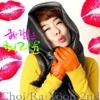 급사랑모드 - Single - Choi Ra Yoon