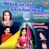 Aaj No Chandaliyo Mane Lage Bahu Vahlo - EP - Meena Patel