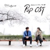 함부로 애틋하게 Uncontrollably Fond (Origianl Television Soundtrack), Pt. 14 - EP - Various Artists