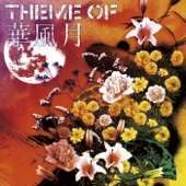 Theme of Hanafugetsu (Remaster)