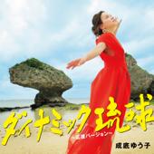 躍動的琉球~應援Version~ - EP