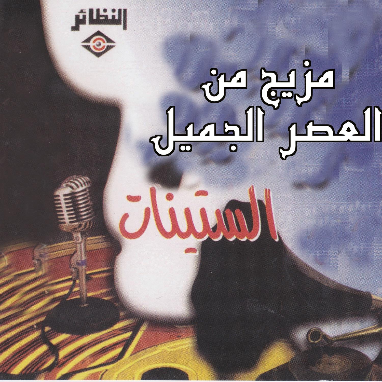 Mazej Mn Elasr Eljameel Alstenat - EP