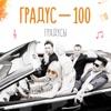 Градус 100 - Single