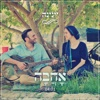 אהבה - Single - Yonina