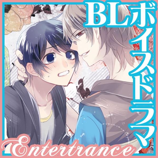 BL短編オーディオドラマ「Boy meets boy」