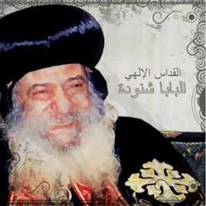 Pope Shenouda - El Koddas El Elahy (Coptic Mass) [feat. Ebrahim Ayad]