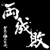Ryouseibai
