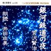 井田由美で聴く「銀河鉄道の夜」 ラジオ日本聴く図書室シリーズvol.131 - 宮沢賢治
