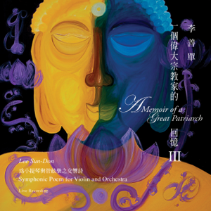Tsai Keng-Ming & Pro Arte Orchestra Taiwan - Lee Sun-Don: A Memoir of a Great Patriarch III, Symphonic Poem for Violin and Orchestra (Live)