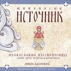 Живоносни источник - Православно пјеснопјеније