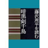 藤沢周平を読む「暗黒剣千鳥」