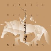 Horse of Colors - Hanggai - Hanggai