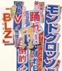 BLZ - Single ジャケット写真