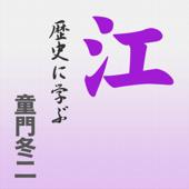 江(ごう)~歴史に学ぶ~