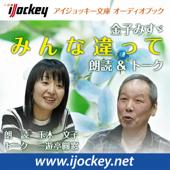 金子みすゞ「みんな違って」朗読&トーク