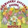 Волшебные детские песенки: Давид Тухманов, Ч. 2 - Various Artists