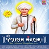 Shri Jalaram Mangalam Dhun EP