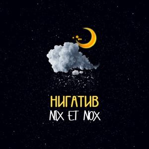 NIX ET NOX