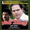 Sakshal Sreeman Chathunni (Orginal Motion Picture Soundtrack) - Single